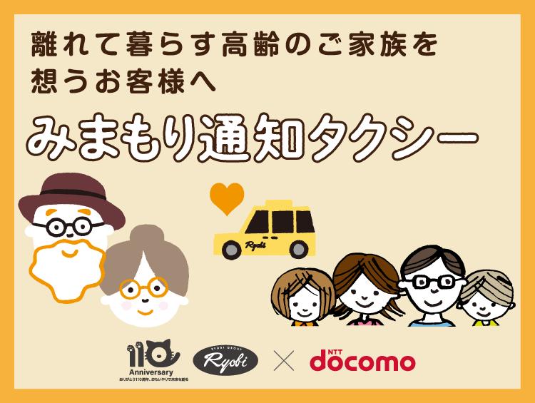 離れて暮らす高齢のご家族を想うお客様へ みまもり通知タクシー